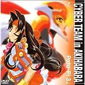 アキハバラ電脳組 Pata-Pi3 [DVD]