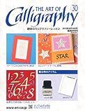 趣味のカリグラフィーレッスン 2013年 8/14号 [分冊百科]