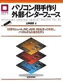 パソコン用手作り外部インターフェース—USBモジュール、PIC、AVR、H8を使って実装し、パソコンから入出力を行う (マイコン活用シリーズ)