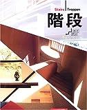 階段—カイダンっておもしろい!