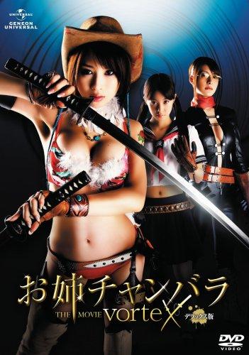 お姉チャンバラ THE MOVIE vorteX デラックス版 [DVD]