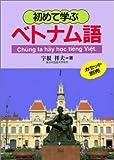 初めて学ぶベトナム語