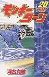 モンキーターン(20) (少年サンデーコミックス)