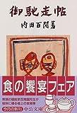 御馳走帖 (中公文庫)