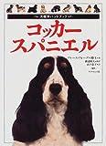 コッカー・スパニエル (犬種別ハンドブック)