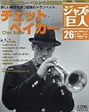 隔週刊CDつきマガジン 「ジャズの巨人」 2016年 4/12号 チェット・ベイカー [雑誌]
