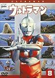 ウルトラマン Vol.8 [DVD]