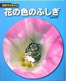 花の色のふしぎ (科学のアルバム)