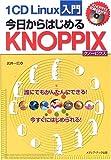 1CD Linux入門 今日からはじめるKNOPPIX