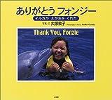 ありがとうフォンジー―イルカがえがおをくれた