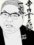 寺内貫太郎一家 BOX(3)[DVD]