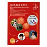 3 HK 3G International Roaming Rechargeable SIM Card $98 - 香港SIM 並行輸入品