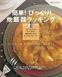 簡単!びっくり!炊飯器クッキング―煮もの、スープ、ケーキにプリン (別冊すてきな奥さん)