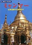 ミャンマー—仏教遺跡の宝庫を歩く (旅名人ブックス)(邸 景一/武田 和秀)