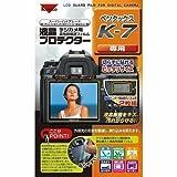 ケンコー・トキナー デジタルカメラ用液晶プロテクター ペンタックス K-7/K-5用 085287