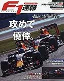 F1速報 2016年 10/13 号 [雑誌]