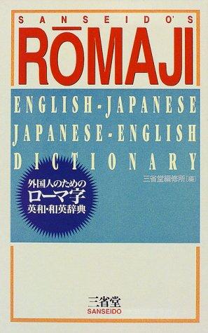 外国人のためのロ-マ字英和・和英辞典