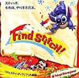東京ディズニーランド リロ&スティッチのフリフリ大騒動~Find Stich!~