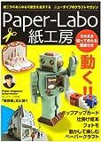 Paper-Labo紙工房―紙工作のあらゆる可能性を追求する ニュータイプのクラフトマガジン (レッスンシリーズ)