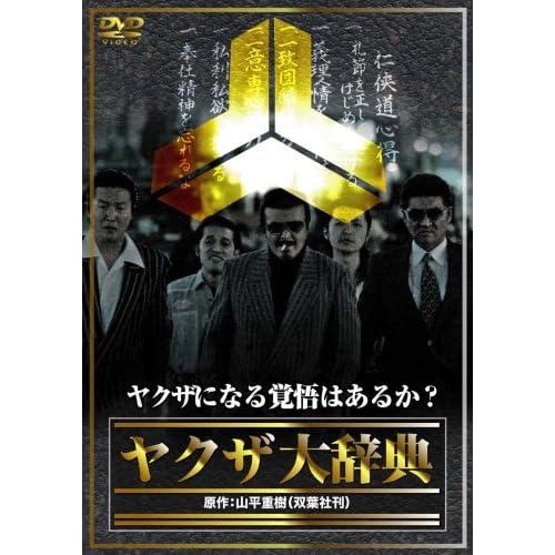 ヤクザ大辞典 [DVD]