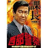西部警察 キャラクターコレクション 課長 木暮謙三 (石原裕次郎) [DVD]