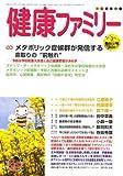 健康ファミリー 2008年 03月号 [雑誌]