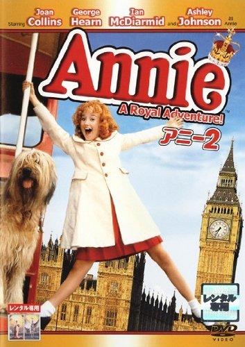 アニー2 ANNIE