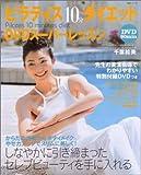 ピラティス10分ダイエットDVDスーパーレッスン (生活シリーズ)