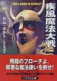 疾風魔法大戦 (ハヤカワ文庫)