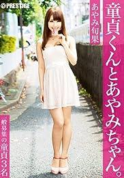 【Amazon.co.jp限定・数量限定・生写真7枚付き】 童貞くんとあやみちゃん [DVD]