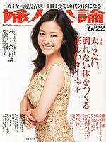 婦人公論 2012年 6/22号 [雑誌]