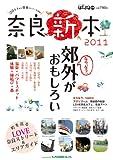 奈良新本2011