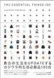 THE ESSENTIAL THINGS 100 -ジ・エッセンシャル・シングス 100-