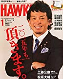 月刊 ホークス 2015年 01月号 [雑誌]