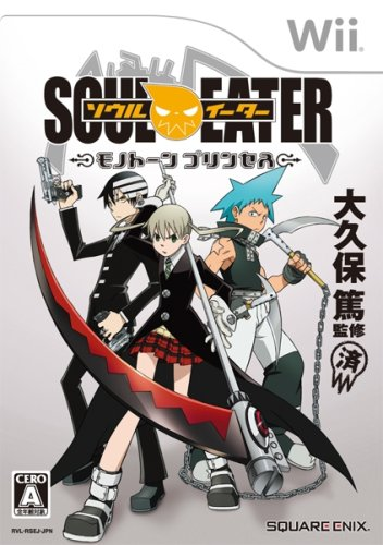 Soul Eater: Monotone Princess [Japan Import] front-317221