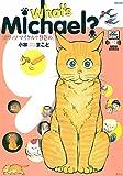 What's Michael?9巻め (イブニングコミックス)