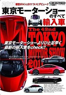 東京モーターショーのすべて/輸入車 2011 (モーターファン別冊)