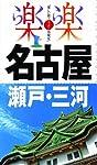 名古屋・瀬戸・三河 (楽楽)