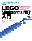 LabVIEWで学ぶ [最新] LEGO Mindstorms NXT 入門