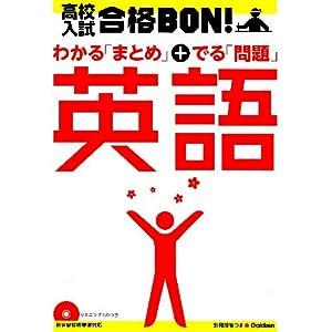 高校入試♪☆合格BON!♪英語: CD ... : 中学一年数学問題集 : 中学