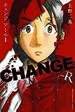 CHANGE-R / 上野 二兎 のシリーズ情報を見る