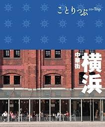 ことりっぷ横浜 中華街