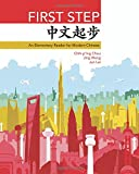 img - for First Step: An Elementary Reader for Modern Chinese (The Princeton Language Program: Modern Chinese) book / textbook / text book