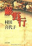 蕨野行 (文春文庫)