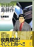 取締役 島耕作(1) (講談社漫画文庫)