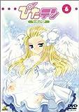 ぴたテン(6) フィギュアスペシャル [DVD]