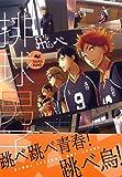 排球男子 / 稲みのり のシリーズ情報を見る