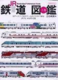 JR鉄道図鑑 上巻 (イカロス・ムック)