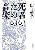 死者のための音楽<死者のための音楽> (角川文庫)