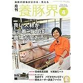 養豚界 2015年 04 月号 [雑誌]
